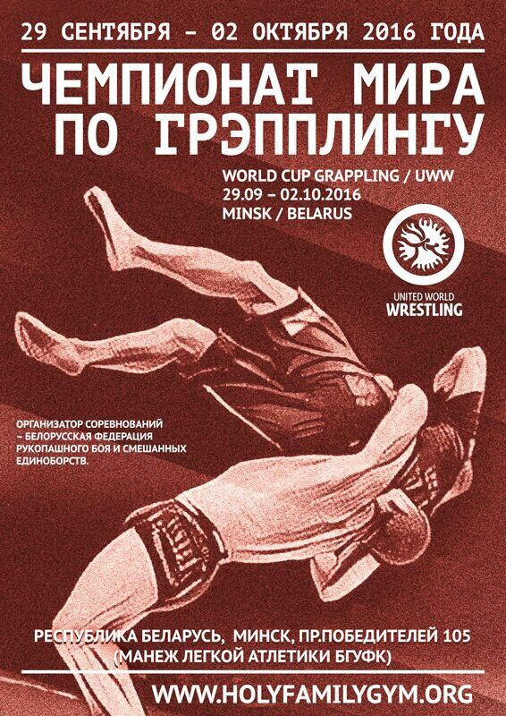 uww-world-championship.jpg